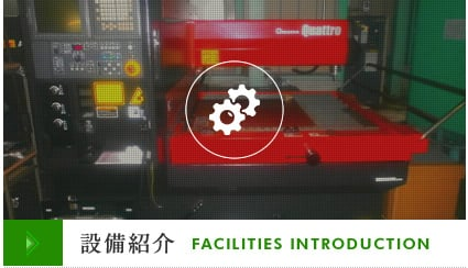 Facilities introduction